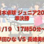 早田ひな【vs長﨑美柚U15女王】全日本卓球Jr準々決勝
