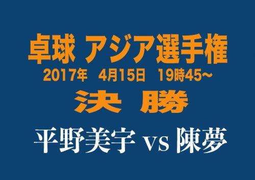 平野美宇vs中国・世界5位│決勝ライブ放送スマホ2017年4月15動画