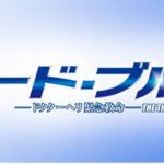 コードブルー~ドクターヘリ緊急救命シーズン1・2・3動画