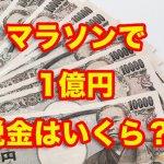 大迫傑のマラソンの税金は?2238万円!1億円の報奨金ゲット!